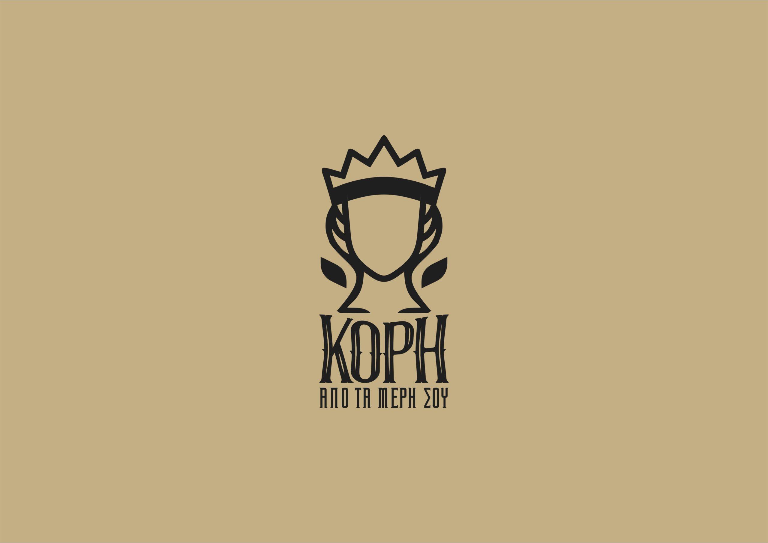 KOPH BEERr